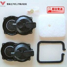 ポンプ部品 安永エアポンプ LP−80H・80HN・100H・120H用補修部品