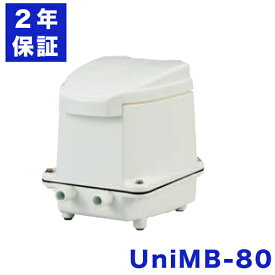 2年保証付き フジクリーン エアーポンプ UniMB80 浄化槽 UniMB-80 省エネ 80L 浄化槽エアーポンプ 浄化槽ブロワー 浄化槽エアポンプ
