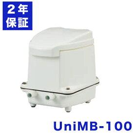 フジクリーン UniMB100 UniMB-100 浄化槽ブロアー 浄化槽エアポンプ 浄化槽 ポンプ ブロア 浄化槽エアーポンプ 浄化槽ブロワー エアーポンプ 浄化槽 ブロワー ブロワ ポンプ 水槽 省エネ 100L 2年保証付き
