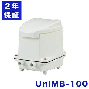 フジクリーン UniMB100 UniMB-100 浄化槽ブロアー 浄化槽エアポンプ 浄化槽 ポンプ ブロア 浄化槽エアーポンプ 浄化槽ブロワー エアーポンプ 浄化槽 ブロワー ブロワ ポンプ 水槽 省エネ 100L 2年保