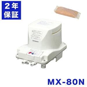 2年保証付き フジクリーン エアーポンプ MX80N MX-80N 消臭剤付 浄化槽 省エネ 80L MTB48 MT80 MX80の後継機種 浄化槽エアーポンプ