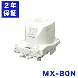 2年保証付き フジクリーン エアーポンプ MX80N MX-80N 浄化槽 省エネ 80L MTB48 MT80 MX80の後継機種 浄化槽エアーポンプ