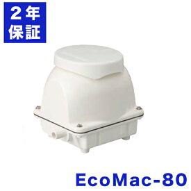 2年保証付き フジクリーン EcoMac80 エアーポンプ 浄化槽 省エネ 80L MAC80Rの後継機種 浄化槽エアーポンプ 浄化槽ブロワー