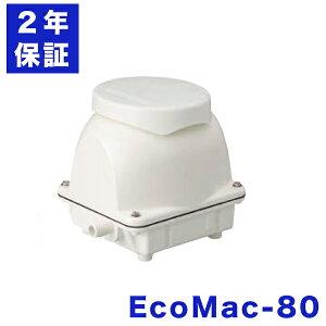 フジクリーン EcoMac80 浄化槽ブロアー 80 エアーポンプ 浄化槽エアポンプ 浄化槽 ポンプ ブロア 浄化槽 ブロワ ブロワー 省エネ 静音 浄化槽エアーポンプ 浄化槽ブロワー アクアリウム 水槽