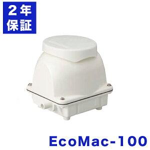 フジクリーン EcoMac100 浄化槽ブロアー 浄化槽ブロワー エアーポンプ 浄化槽エアポンプ 浄化槽ポンプ 浄化槽エアーポンプ 浄化槽 ブロア ブロワー ブロワ 水槽 エアポンプ 省エネ 100L MAC100Rの