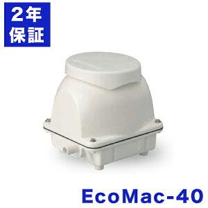 浄化槽ブロアー 40 フジクリーン EcoMac40 浄化槽エアポンプ エアーポンプ ブロワー ブロワ 浄化槽 ポンプ ブロア 静音 省エネ 40l 浄化槽エアーポンプ 浄化槽ブロワー エアポンプ 水槽 アクアリ