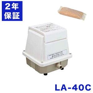 2年保証 日東工器 エアーポンプ LA-40C 消臭剤 浄化槽 LA-40E LA-35B LA-40の後継機種 静音 省エネ 浄化槽