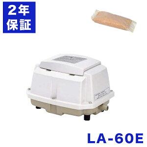2年保証 日東工器 エアーポンプ LA-60E 消臭剤 浄化槽 LA-60B LA-60A LA-60 LE-60の後継機種 静音 省エネ 浄化槽