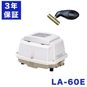 3年保証 日東工器 エアーポンプ LA-60E 浄化槽 LA-60B LA-60A LA-60 LE-60の後継機種 静音 省エネ 浄化槽