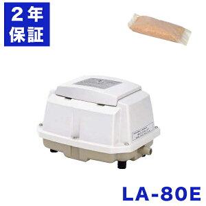 2年保証 日東工器 エアーポンプ LA-80E 消臭剤 浄化槽 LA-80B LA-80A LA-80の後継機種 静音 省エネ 浄化槽