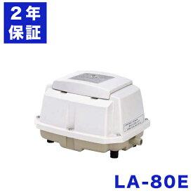 2年保証付き 日東工器 浄化槽ブロアー 80 浄化槽エアポンプ エアーポンプ 浄化槽ポンプ ブロア 浄化槽 ブロワー ブロワ 浄化槽 アクアリウム 水槽 屋外 静音 省エネ 低騒音 小型 ピストン方式 la-80e la-80b la-80a la-80の後継機種