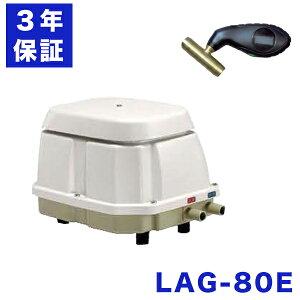 日東工器 LAG-80E 浄化槽ブロアー 80 エアーポンプ 浄化槽エアポンプ 浄化槽 ポンプ ブロア 浄化槽 ブロワー ブロワ 水槽 静音 省エネ 浄化槽 エアポンプ ポンプ 超ロング3年保証 LAG-80B LAG-80の後