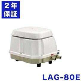 日東工器 LAG-80E 浄化槽ブロアー 80 浄化槽エアポンプ ブロワー ブロワ エアーポンプ 浄化槽 ポンプ ブロア 浄化槽 エアポンプ 水槽 メドーブロワ 静音 省エネ 屋外 養魚 左ばっ気 右ばっ気 LAG-80B LAG-80の後継機種 2年保証