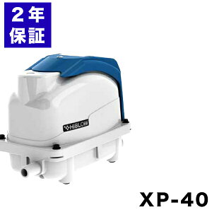2年保証付 テクノ高槻 XP-40 エアーポンプ 40GJ-L HP-40の後継機種 静音 40L 省エネ型 ブロワー エアーポンプ ブロアー ポンプ 浄化槽エアポンプ 電動ポンプ