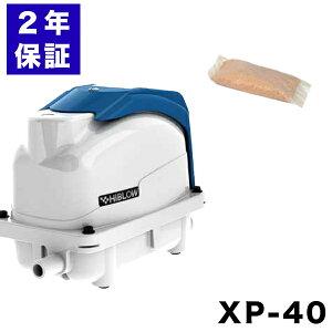 2年保証付 テクノ高槻 XP-40 消臭剤付 エアーポンプ 40GJ-L HP-40の後継機種 静音 40L 省エネ型 ブロワー エアーポンプ ブロアー ポンプ 浄化槽エアポンプ 電動ポンプ