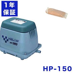 1年保証付 テクノ高槻 HP-150 エアーポンプ 150GJ-Hの後継機種 省エネ 静音  ブロワー 150L エアーポンプ ブロアー ポンプ 浄化槽エアポンプ 電動ポンプ