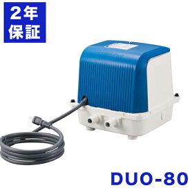 2年保証 テクノ高槻 DUO-80 CP-80Wの後継機種 DUO-80-L DUO-80-R エアーポンプ 浄化槽 静音 省エネ ブロア—
