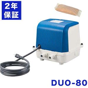 2年保証 テクノ高槻 DUO-80 消臭剤付 CP-80Wの後継機種 DUO-80-L DUO-80-R エアーポンプ 浄化槽 静音 省エネ ブロア?
