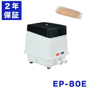 2年保証 安永エアーポンプ EP-80E 消臭剤付 EP-80HN2Tの後継機種 EP-80EL EP-80ER エアーポンプ 80L 浄化槽 静音 省エネ