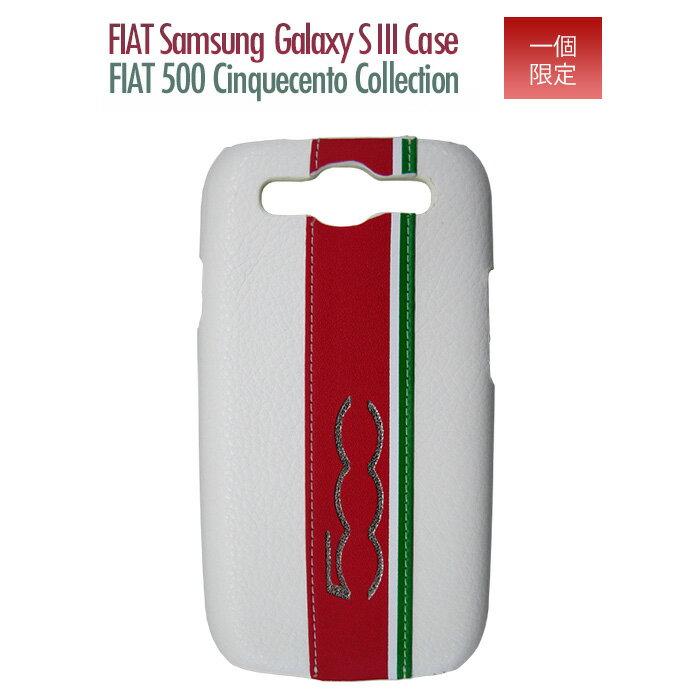 フィアット公式ライセンス品 GALAXY S3 専用 ハードケース[ Stylish Hard Case ]FIAT-GALAXYS3(GALAXY SIII/ケース/フィアット/FIAT)【あす楽対応】