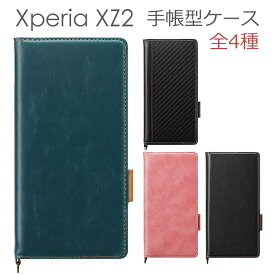 Xperia XZ2専用 フリップカバー 手帳型ケース スリム シンプル ピンク ブラック ブルー カーボン メンズ ビジネス おしゃれ 【メール便送料無料】エクスペリア