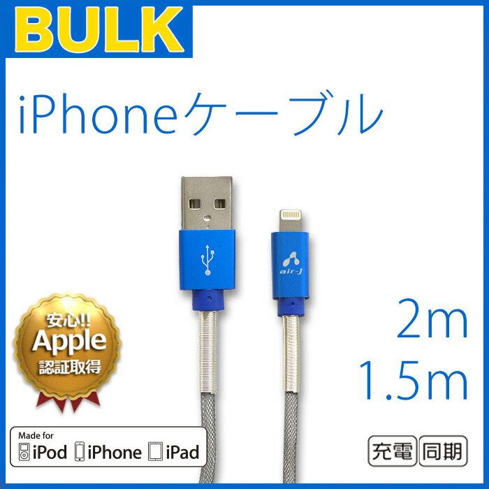 iPhoneケーブル 2m Apple認証 Lightningケーブル USBケーブル MFi認証 充電 同期 iPhone iPad iPod アイフォン アイパッド アイポッド アップル認証 充電ケーブル 充電器 ストロング スプリング付き【 訳あり バルク 特価 セール 】