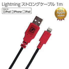 Lightning USBケーブル 1m iPhoneケーブル Apple認証 高耐久 ストロング 断線しにくい ライトニングUSBケーブル 同期 充電 iPhone iPad iPod touch アイフォン アイパッド アイポッド アップル認証 アイフォンケーブル