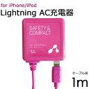 【セール】 Apple認証 iPhoneケーブル AC充電器 アップル認証 MFi認証 Lightningケーブル コンセント 充電器 ライトニ…