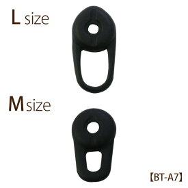 Bluetooth:【BT-A7】【BT-A8】【BT-A9】【SBT-D3】のイヤホンピース イヤーピース (部品/Bluetooth/ブルートゥース/イヤホン/イヤー/ピース/イヤーチップ/チップ/イヤホンチップ)[バルク品/部品のみ販売] 保守部品
