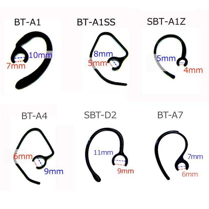 Bluetooth イヤホンマイク イヤーフック 耳かけ 3本セット 【バルク品】【BT-A1】【BT-A1SS】【BT-A4】【SBT-A1Z (BT-A6兼用)】【SBT-D2】【BT-A7】(部品/Bluetooth/ブルートゥース/イヤホン/イヤー/フック/マイク)【あす楽対応】
