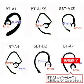 Bluetooth イヤホンマイク イヤーフック 耳かけ 3本セット 【バルク品】【BT-A1】【BT-A1SS】【BT-A4】【SBT-A1Z (BT-A6兼用)】【SBT-D2(部品/Bluetooth/ブルートゥース/イヤホン/イヤー/フック/マイク)【あす楽対応】