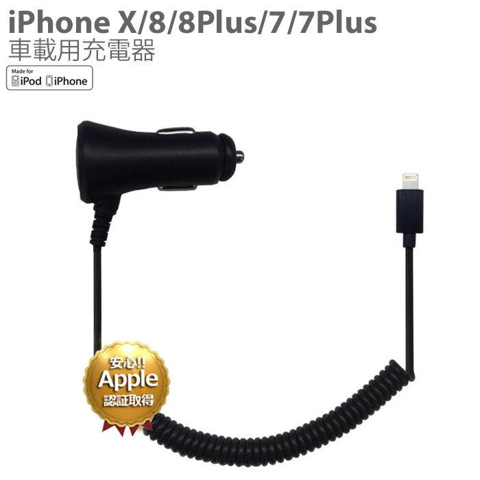 【Apple認証 】 iPhone車載充電器 Lightning 車載充電器 シガーソケット カーチャージャー シガーチャージャー シガーライター DC ライトニング ケーブル アップル認証 充電器 アイフォン [ 送料無料 6か月保証 あす楽対応 ]