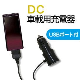 車載用充電器 カーチャージャー シガーライター シガーチャージャー 携帯 充電器 DC シガーライターソケット 出力電圧 DC5.0V/700mA(ケータイ/携帯電話/ガラケー)