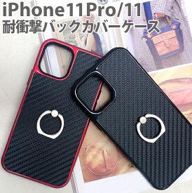 iPhone11Pro iPhone11 5.8インチ 6.1インチ 耐衝撃 リング付き カーボン調 ケース バックカバー アイフォン XR アイフォンケース シンプル おしゃれ かっこいい メール便送料無料