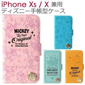 【メール便限定送料無料】ディズニー iPhoneXs iPhoneX 手帳型ケース Disney キャラクター ミッキーマウス ストラップホール iPhoneケース スマホ かわいい キュート
