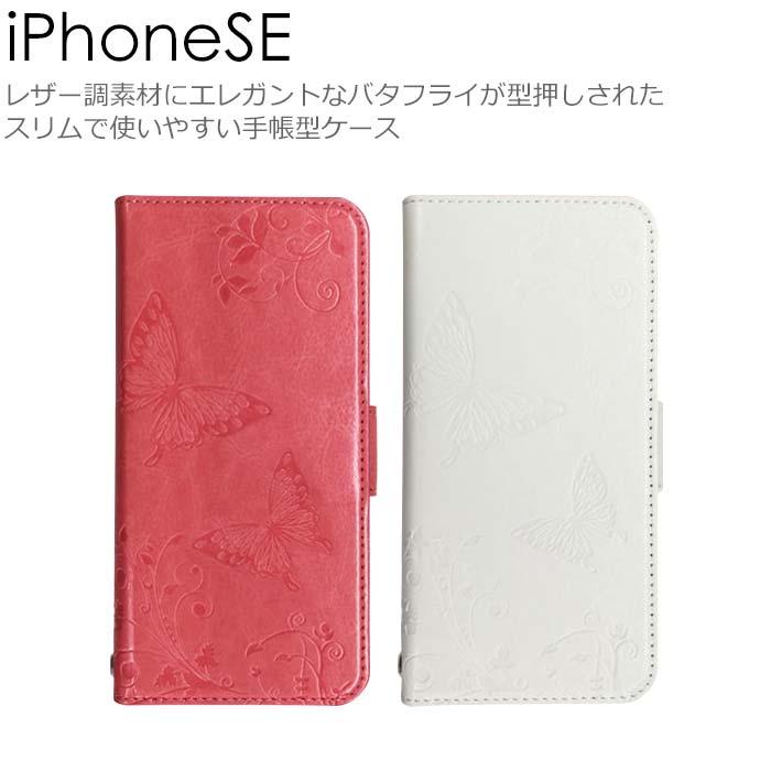 【セール メール便送料無料】iPhoneSEケース iPhone5sケース iPhone5ケース 手帳型 カードホルダー付 アイフォン SEケース 5s 5ケース pink ピンク 女性向 レディース アイフォン5ケース 大特価 特価 特価品 アウトレット 値引き SALE カード収納