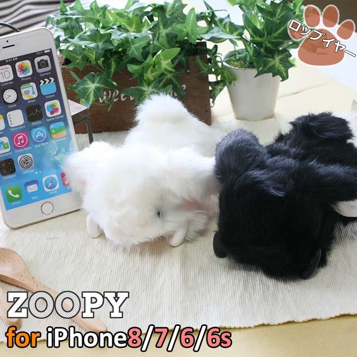 iPhone8 iPhone7 iPhone6s iPhone6 ぬいぐるみ ケース ZOOPY カバー うさぎ ロップイヤー ウサギSIMASIMA アイフォン8 【iphone8ケース】 アイフォン6s アイフォン6 アイフォン7