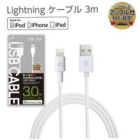 【Apple認証】 iPhoneケーブル Lightningケーブル 3m アップル認証 充電ケーブル iPhone iPad Air mini iPod touch nano USBケーブル ロングケーブル アップル認証 充電 同期 アイフォン アイパッド アイポッド スマホケーブル 6ヶ月保証付き 【送料無料】