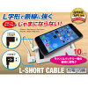 iPhone6 iPhone6 Plus iphone5s charger USB MFi authentication get iPhone5s iPhone5c iPhone5 iPad iPad mini Lightning USB charging sync cable L-shaped lightning short cord 10 cm iPhone 6 iPhone 6 plus
