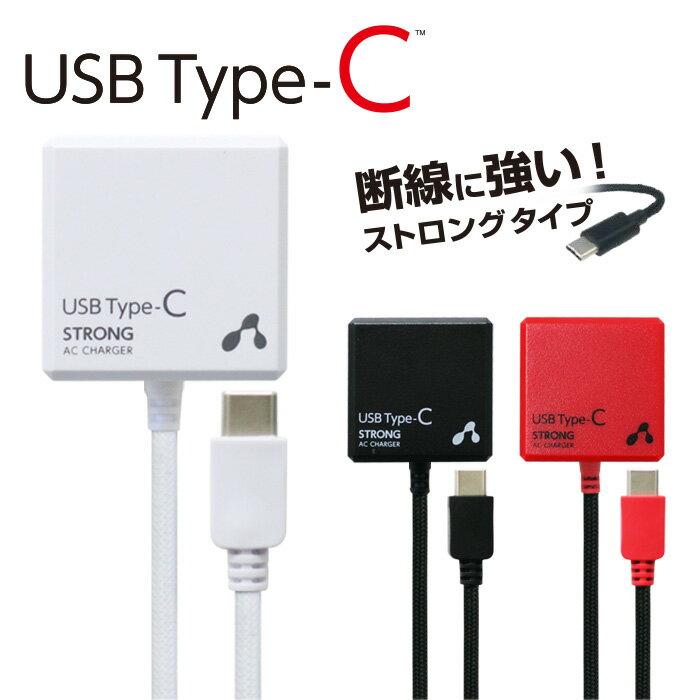 Type-C AC充電器 断線に強い ストロングタイプ 高出力 2.4A リバーシブル コネクター ケーブル長1.5m スマホ 家庭用 コンセント 充電 USB タイプC コネクター AC 充電器 スマートフォン コンパクトサイズ コンセント スマフォ PSE規格対応 安全性強化 トラッキング防止