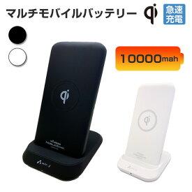 急速充電対応 マルチモバイルバッテリー 10000mAh モバイルバッテリー 1台3役 QuickCharge3.0 PowerDelivery ワイヤレスモバイルバッテリー