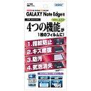GALAXY Note Edge / au SCL24 & docomo SC-01G 用 液晶保護フィルム AFP-SC04E ギャラクシー ノート エッジ ...