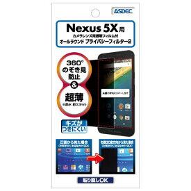 覗き見防止オールラウンド プライバシーフィルター Nexus 5X アスデック RP-GNX5X (スマートフォン/スマホ/スマフォ/アクセサリー/保護フィルム/ネクサス/5X)