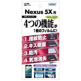 Google Nexus 5X 液晶保護フィルム(フィルム/スマートフォン/スマホ/スマフォ/タブレット/保護フィルム/ネクサス/5X)