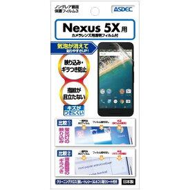 ノングレア液晶保護フィルム3 タブレット Nexus 5X 専用 【NGB-GNX5X】(フィルム/スマートフォン/スマホ/スマフォ/アクセサリー/保護フィルム)