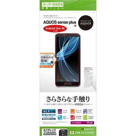 ラスタバナナ AQUOS sense plus SH-M07/Android One X4 フィルム 平面保護 スーパーさらさら反射防止 アクオス アンドロイドワン 液晶保護フィルム R1241AQOSP