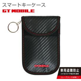 GT-MOBILE スマートキー ケース 車両盗難防止 リレーアタック 対策 電波をシャットアウト カーボンパターン PUカーボン 磁気カードの スキミング防止 キーチェーン付き メンズ ビジネス カード ポケット付き かっこいい シンプル ブラック 黒