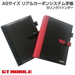 GT-MOBILE システム手帳 A5 リアルカーボン 高級感 手帳カバー ブラック メンズ 大人 男性 ビジネス ダイアリー 手帳カバー A5サイズ