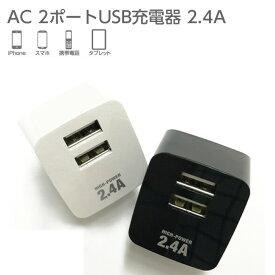 キューブ型 AC充電器 2台同時充電 2.4A USB 2ポート [ コンセント 新PSE規格対応 iPhone スマホ タブレット 2A 充電器 スマートフォン アイフォン 同時充電 携帯電話 折りたたみプラグ ]【あす楽対応】