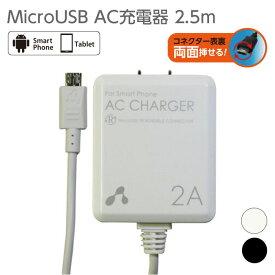 スマホ タブレット 対応 MicroUSB リバーシブル AC アダプター 充電器 2.5m 新PSE 対応 両面 両挿し コネクター 搭載 家庭用コンセントから 充電 スマートフォン 【あす楽対応】